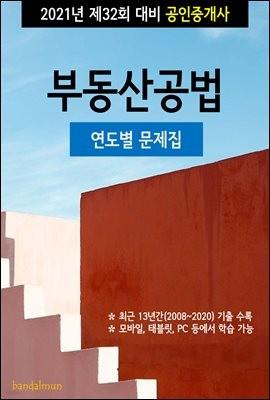 2021년 제32회 대비 공인중개사 부동산공법 (연도별 문제집)