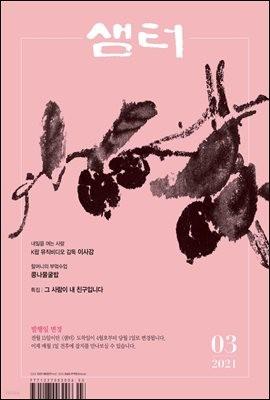 월간 샘터 2021년 03월호