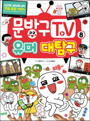 문방구TV 8 유머 대탐구