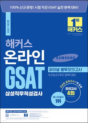 2021 해커스 온라인 GSAT 삼성직무적성검사 파이널 봉투모의고사