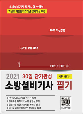 2021 30일 단기완성 소방설비기사 필기-전기분야
