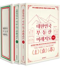 대한민국 부동산 미래지도
