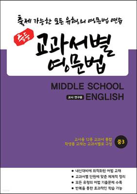 중등 교과서별 영문법 중3 교사 연구용 (12종 교과서 통합본) (2021년)