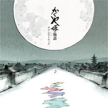 가구야 공주 이야기 영화음악 (The Tale Of The Princess Kaguya OST by Joe Hisaishi) [2LP]
