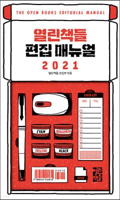 열린책들 편집 매뉴얼 2021
