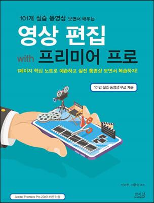 101개 실습 동영상 보면서 배우는 영상편집 with 프리미어 프로