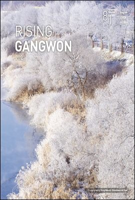 RISING GANGWON Vol. 81
