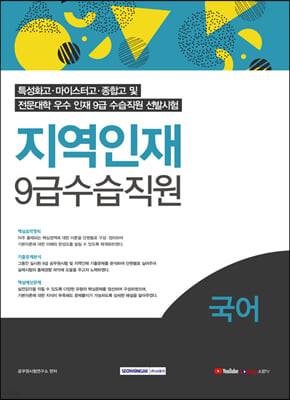 2021 지역인재 9급 수습직원 국어