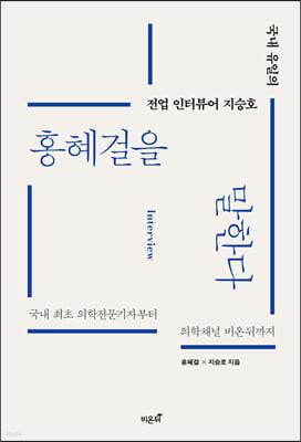 홍혜걸을 말한다