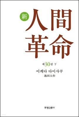 소설 신인간혁명 제30권(下)