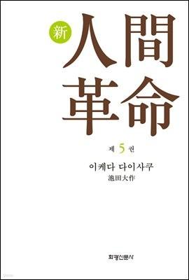 소설 신인간혁명 제5권