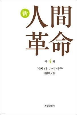 소설 신인간혁명 제4권