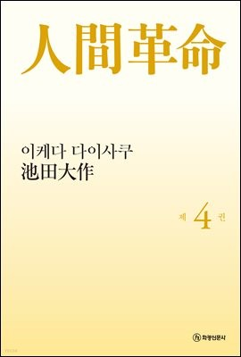 소설 인간혁명(완결판) 제4권