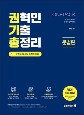 2021 권혁민 기출 총정리 [문법편]