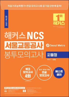 2021 해커스 NCS 서울교통공사 봉투모의고사