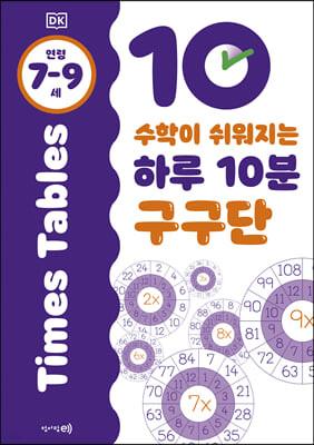 수학이 쉬워지는 하루 10분 구구단