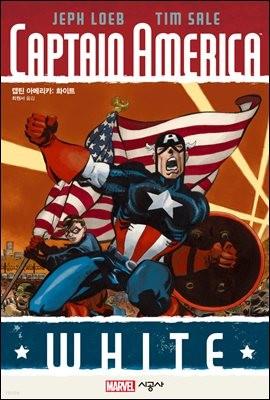 캡틴 아메리카 : 화이트