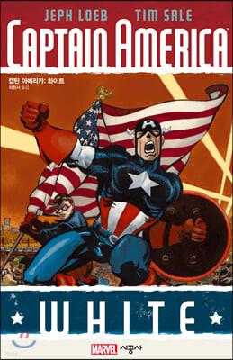 [대여] 캡틴 아메리카 : 화이트