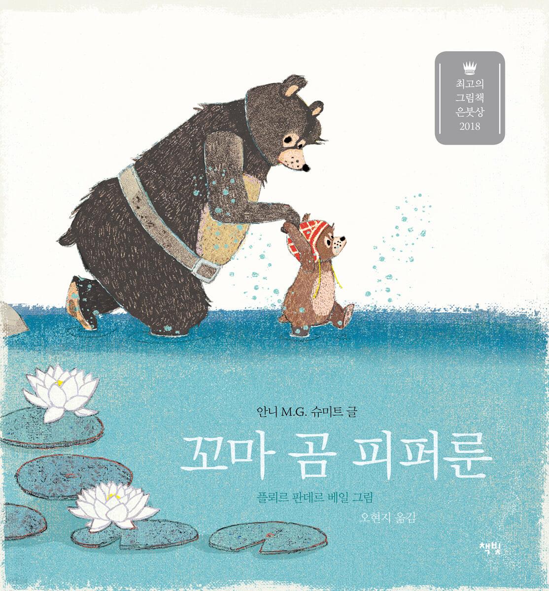 꼬마 곰 피퍼룬
