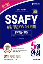2021 All-New SSAFY(삼성 청년 SW아카데미) SW적성진단 5일 완성