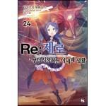 Re : 제로부터 시작하는 이세계 생활 24