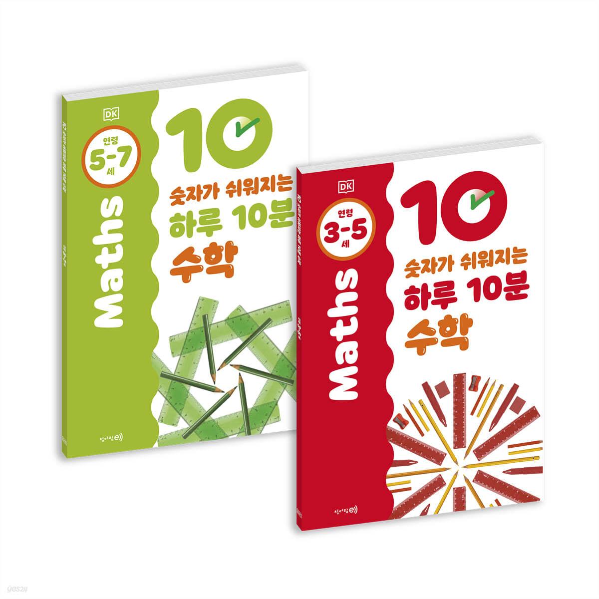 숫자가 쉬워지는 하루 10분 수학 3~7세 세트