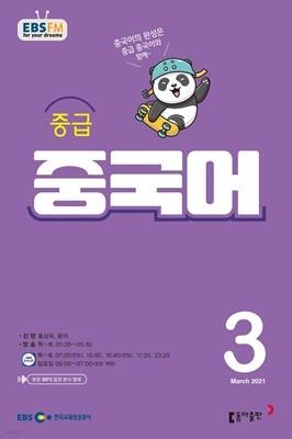 EBS 라디오 중급 중국어 (월간) : 3월호 [2021]