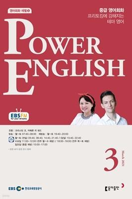 EBS 라디오 POWER ENGLISH 중급영어회화 (월간) : 3월 [2021]