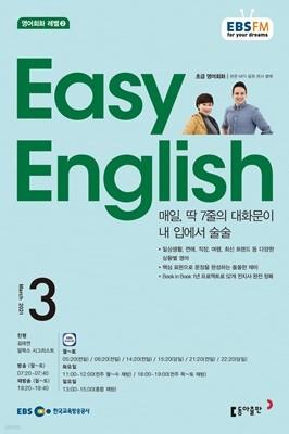 EBS 라디오 EASY English 초급영어회화 (월간) : 3월 [2021]