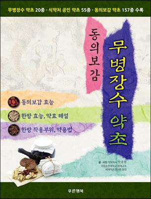 동의보감 무병장수 약초