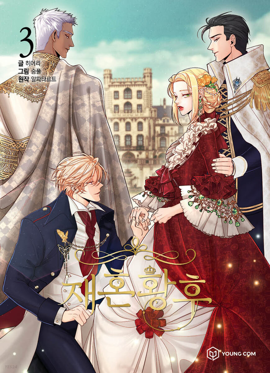 만화 재혼 황후 3