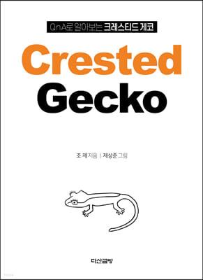 QnA로 알아보는 크레스티드 게코 Crested Gecko