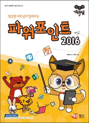 NEW 컴선생 여우님이 알려주는 파워포인트 2016