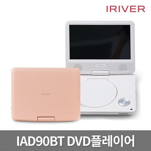 아이리버 IAD90BT 휴대용 DVD플레이어/CD/블루투...
