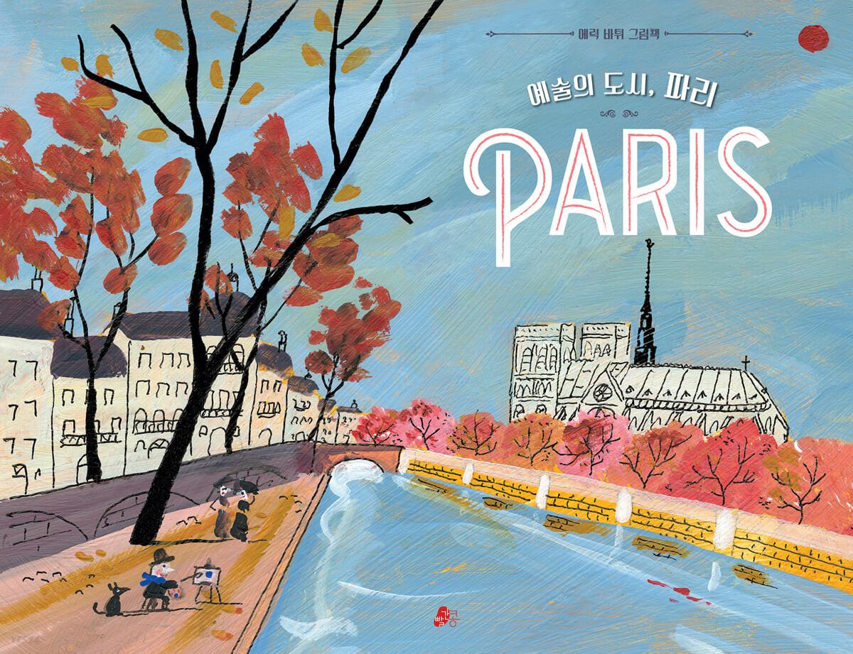 예술의 도시 파리