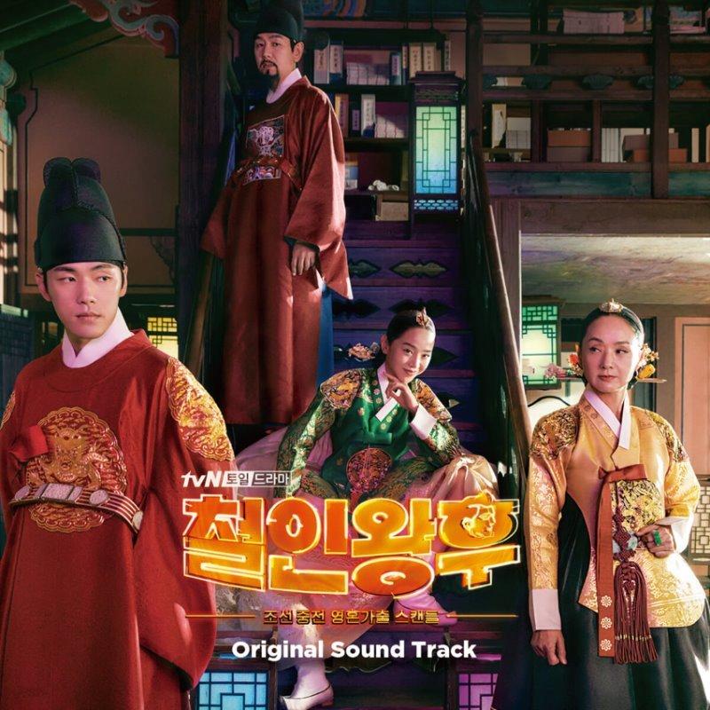 철인왕후 (tvN 주말드라마) OST