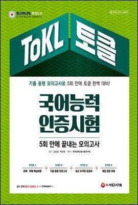 2021 ToKL 국어능력인증시험 5회 만에 끝내는 모의고사