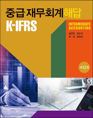 K-IFRS 중급 재무회계 해답