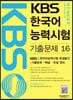한국어능력시험 기출문제 해설집 16