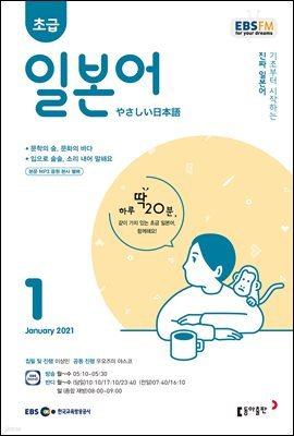 초급 일본어 2021년 1월호