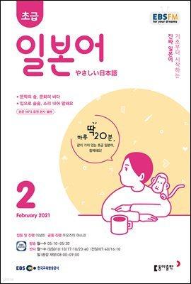 초급 일본어 2021년 2월호
