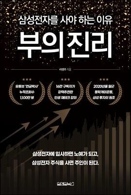 [단독] 부의 진리