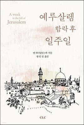 예루살렘 함락 후 일주일