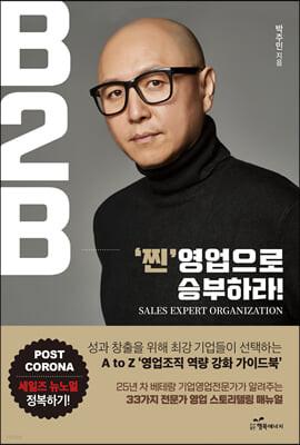 B2B, '찐'영업으로 승부하라!