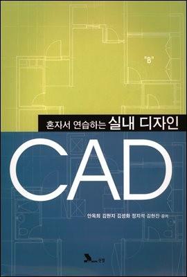 혼자서 연습하는 실내 디자인 CAD