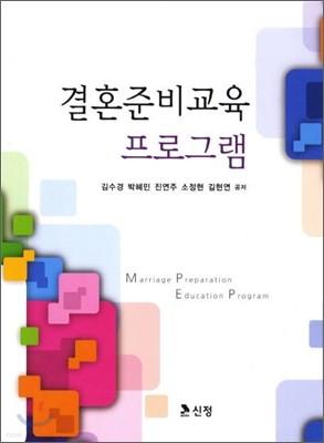 결혼준비교육 프로그램