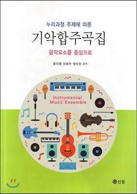 기악합주곡집 : 음악요소를 중심으로