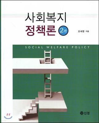 사회복지정책론 (2판)