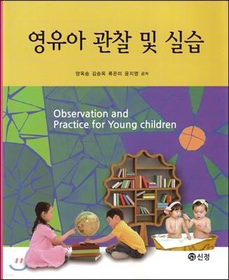 영유아 관찰 및 실습
