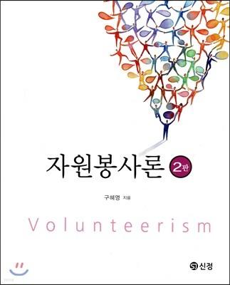 자원봉사론 (2판)